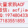 回收ACF 求购ACF 收购索尼ACF