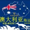 汕尾发海运到澳洲价格 家具海运墨尔本费用咨询