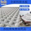 连云港10厚疏水板地下室排水板施工