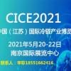 中国(江苏)国际冷链产业博览会