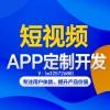 短视频APP开发短视频小程序开发短视频软件开发