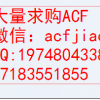 长年求购ACF 深圳收购ACF