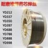 SHQ645单齿辊气保护堆焊焊丝