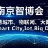 2021第十四届南京国际智慧城市、物联网、大数据博览会 ()