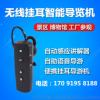 井冈山出售展馆导览器 博物馆导览机导览器设备