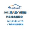 2021第八届广州国际汽车技术展览会