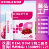 50ml黑莓原浆胶原蛋白果蔬固体饮料OEM代工委托企业