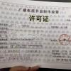 北京设立电影发行单位许可业务经营许可证审批