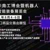 2021广州机器人展