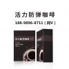 咖啡益生菌固体饮料ODM代工/胶囊杯咖啡固体饮料贴牌定制