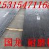 耐磨钢板的主要用途    堆焊耐磨板的作用